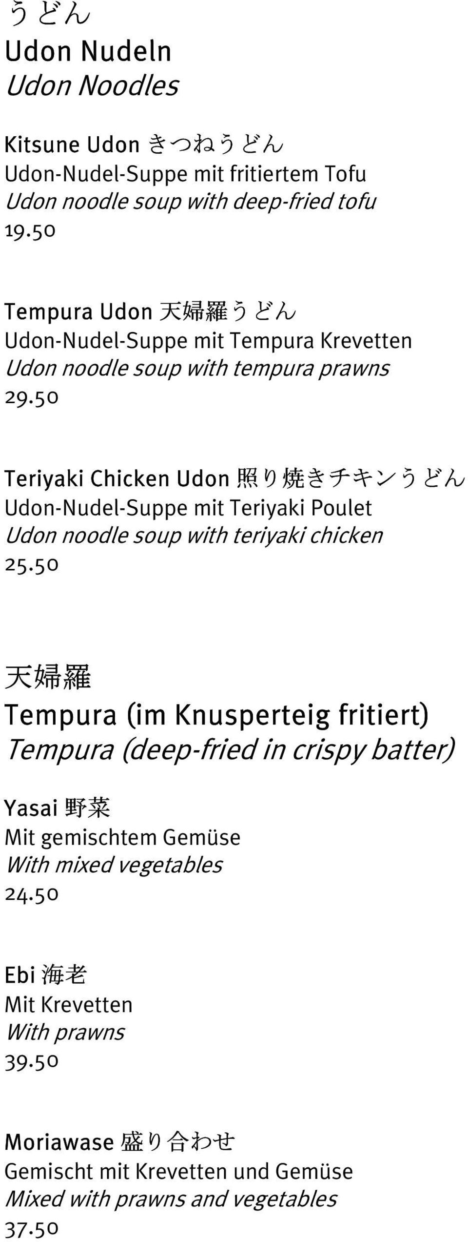 50 Teriyaki Chicken Udon 照 り 焼 きチキンうどん Udon-Nudel-Suppe mit Teriyaki Poulet Udon noodle soup with teriyaki chicken 25.